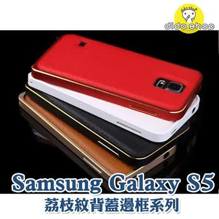 Samsung Galaxy S5 手機保護殼 荔枝紋背蓋邊框系列 XN105