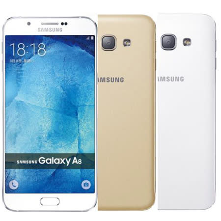 Samsung Galaxy A8 全金屬雙卡雙待八核機-加送9H玻璃保護貼+保護高雄 sogo 地址套