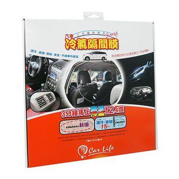 汽車冷氣隔間膜-轎車