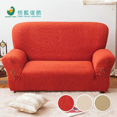 格藍傢飾-海爾超彈性沙發套1+2+3人座