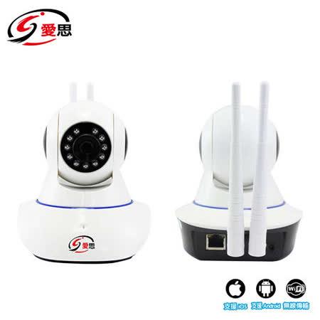 IS愛思 雙天線紅外線WIFI監控攝影機IP Cam