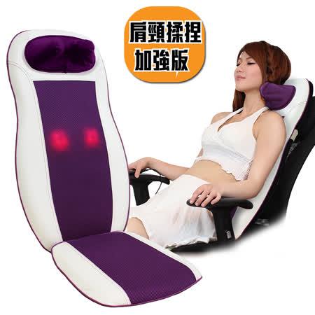 【健身大師】經典高貴紫行動按摩椅墊(頸部加強版)