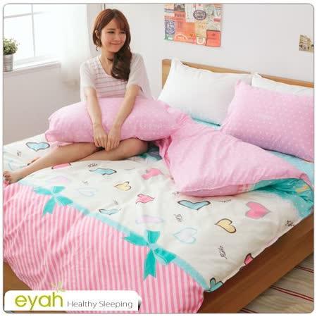 【eyah】精梳純棉雙人床包枕套三件組-DL-千千心語