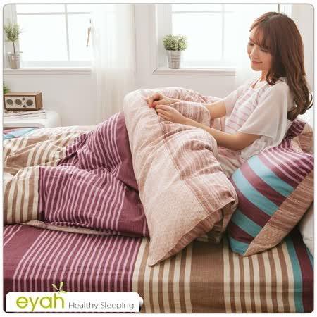 【eyah】精梳純棉雙人床包枕套三件組-DL-即象空間