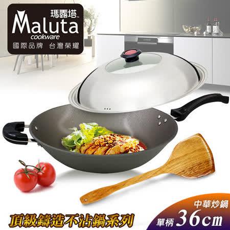 【網購】gohappy快樂購【Maluta瑪露塔】頂級鑄造不沾36CM單炳中華炒鍋評價怎樣就是 愛 買