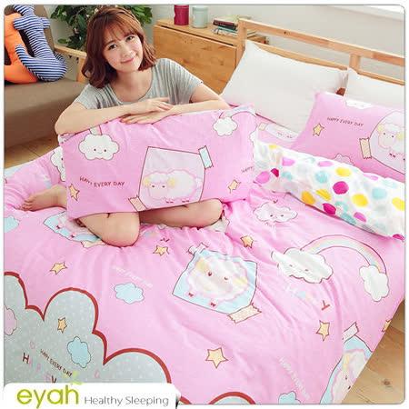 【eyah】精梳純棉雙人床包枕套三件組-DL-數棉羊-粉