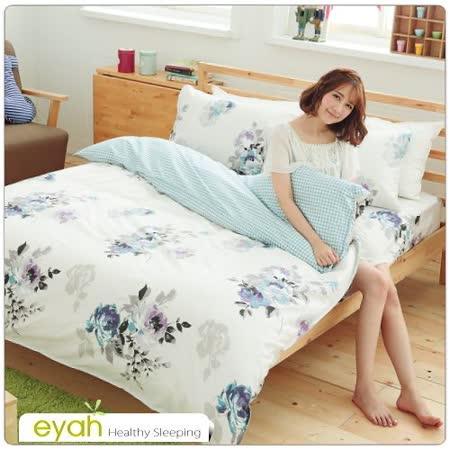 【eyah】精梳純棉雙人床包枕套三件組-DL-靜待花開