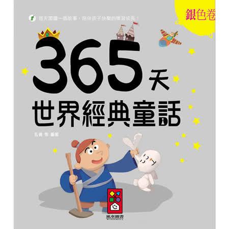【風車圖書】銀色卷-365天世界經典童話(購物車)