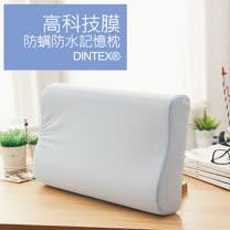 LAMINA 高科技膜防蹣防水記憶枕-1入(藍)