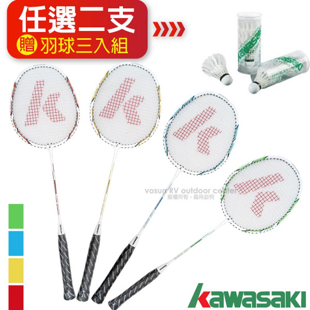 【日本 KAWASAKI】高級 Speed & Control KB 500 穿線鋁合金羽球拍.強化控球架構設計.附保溫拍套_(2入)