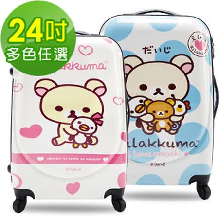 【Rilakkuma拉拉熊】夢幻樂園系列PC超輕量硬殼行李箱24吋(多色任選)
