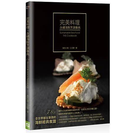 完美料理.永續海鮮烹飪事典:78道全世界都在享用的海鮮經典食譜