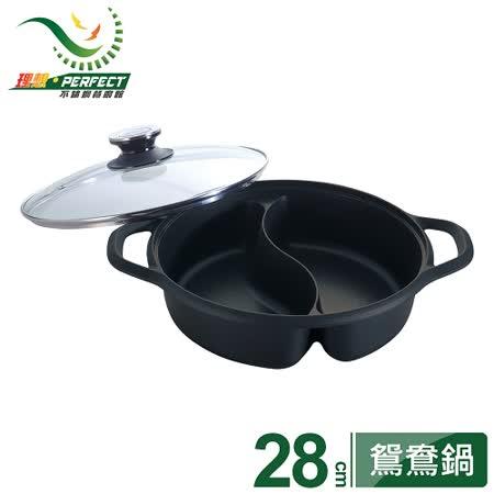 《PERFECT‧理想》日式黑金鋼鴛鴦鍋-28cm(附鍋蓋)