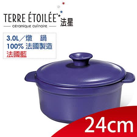 【網購】gohappy快樂購物網【TERRE ETOILEE法星】圓型燉鍋24cm/3L(法國藍)價錢百貨 公司