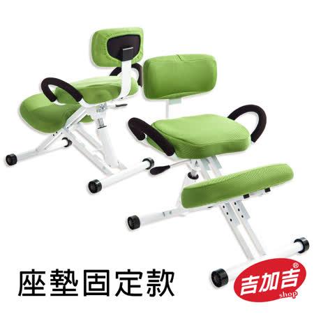 吉加吉 機能工學 跪姿椅 TW-457C (六色)