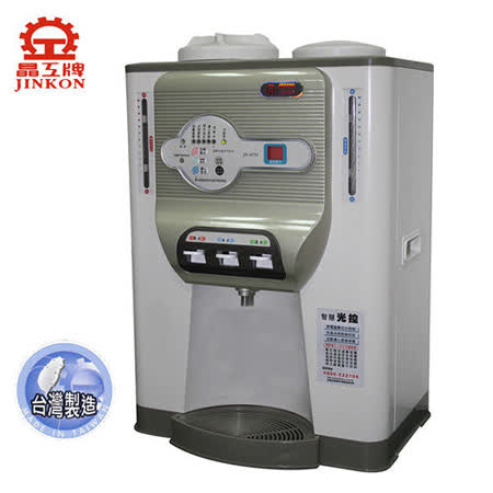 『JINKON』 ☆ 晶工牌 11.5L光控科技冰溫熱開飲機 JD-6721