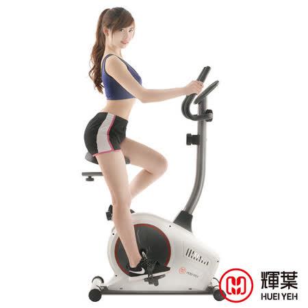 輝葉 旗艦款磁控健身車