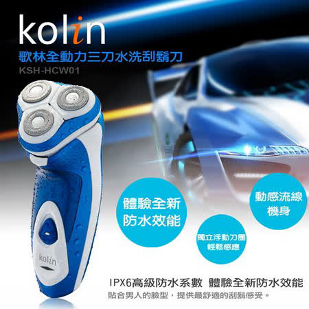 Kolin歌林超動能浮動三刀水洗刮鬍刀KSH-HCW01 (藍色)
