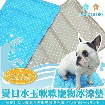【寵喵樂】 日本酷夏降溫日式3D立體超涼超涼爽寵物冰涼墊 M號(無海綿)