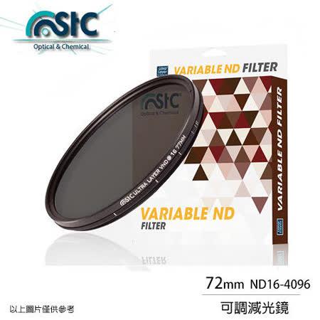 STC Ultra Layer Variable ND16-ND4096 可調式減光鏡 72mm (72,公司貨)~下單送鏡頭蓋防丟夾~