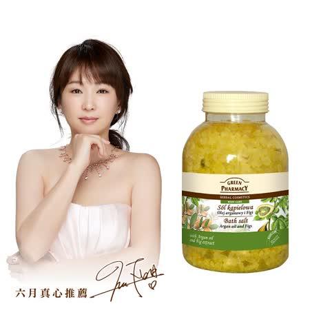 波蘭Green Pharmacy 摩洛哥堅果油&無花果沐浴鹽
