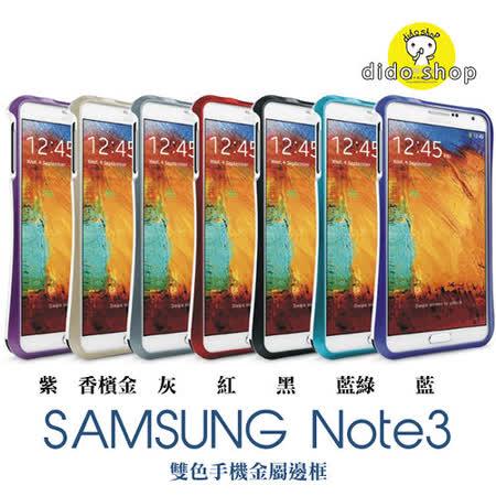 Samsung Galaxy Note3 Love mei 手機保護殼 金屬框 三星 YC023