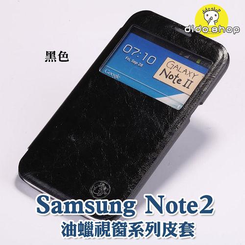 Samsung Galaxy Note2 掀蓋式智慧視窗手機皮套 手機殼 矽膠殼 XN08