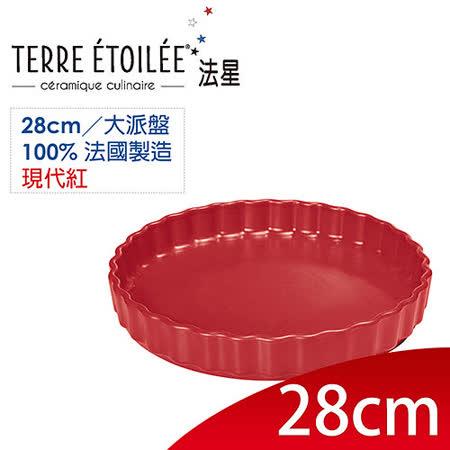 【網購】gohappy快樂購物網【TERRE ETOILEE法星】大派盤28cm(現代紅)價格百 威