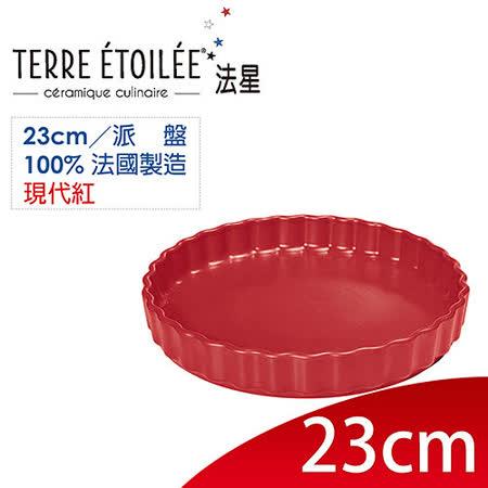 【勸敗】gohappy線上購物【TERRE ETOILEE法星】派盤23cm(現代紅)好嗎愛 買 光碟 回收