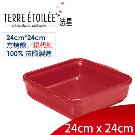 【網購】gohappy快樂購【TERRE ETOILEE法星】方型烤盤24cm*24cm(現代紅)價錢大 立 百貨