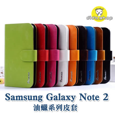 三星 Samsung Note 2 掀蓋式手機皮套 手機殼 矽膠殼 XN028