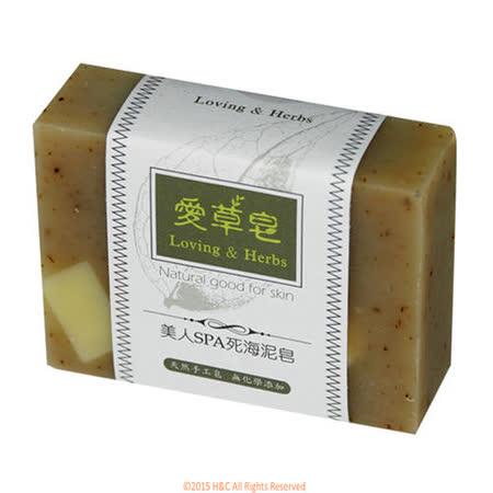 愛草皂美人Spa死海泥手工皂(洗臉/身體)