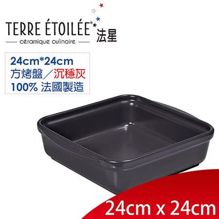 【好物分享】gohappy 線上快樂購【TERRE ETOILEE法星】方型烤盤24cm*24cm(沉穩灰)效果如何新光 三越 台中 店