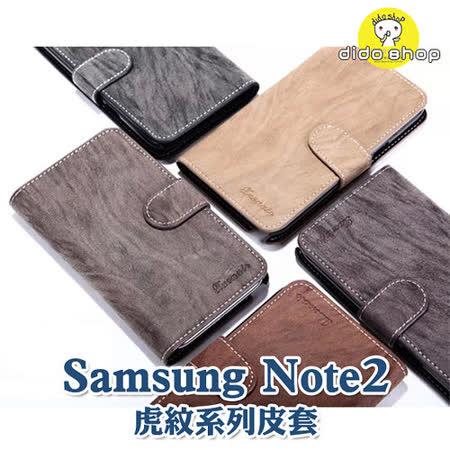 Samsung Galaxy Note2 掀蓋式虎紋系列手機皮套 手機殼 矽膠殼 XN054