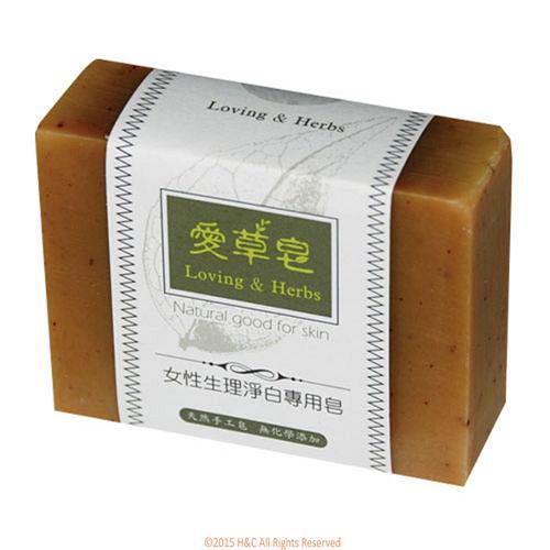 愛草皂女性生理淨白專用手工皂(洗身專用)