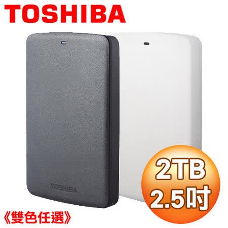 Toshiba 東芝 靚潮碟 第二代 2TB USB3.0 2.5吋行動硬碟《雙色任選》