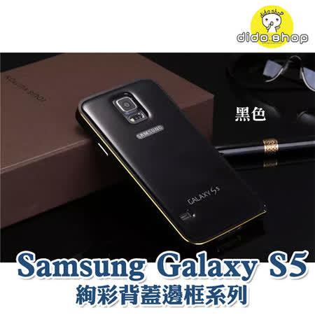 Samsung Galaxy S5 手機保護殼 絢彩背蓋邊框系列 XN119