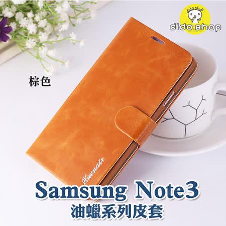 Samsung Galaxy Note3 掀蓋式手機皮套 手機殼 矽膠殼 (XN027)
