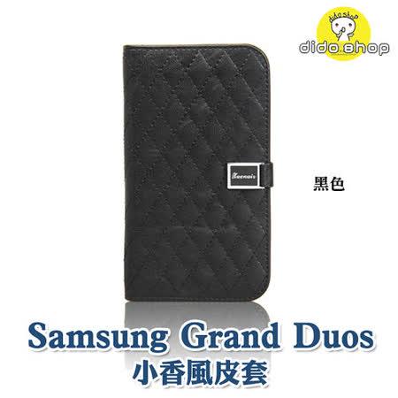 Samsung GALAXY Grand Duos (i9082) 掀蓋式小香風手機皮套 手機殼 矽膠殼 (XN013)