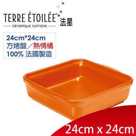 【好物分享】gohappy快樂購物網【TERRE ETOILEE法星】方型烤盤24cm*24cm(熱情橘)評價嘉義 遠東 百貨