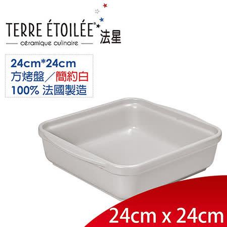 【網購】gohappy線上購物【TERRE ETOILEE法星】方型烤盤24cm*24cm(簡約白)效果遠 百 happy go