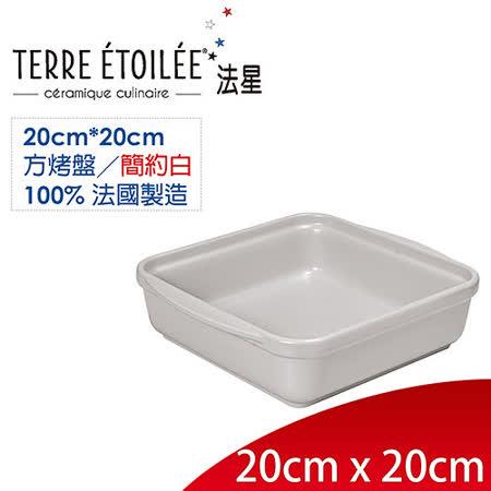 【私心大推】gohappy【TERRE ETOILEE法星】方型烤盤20cm*20cm(簡約白)價格桃園 愛 買 電話