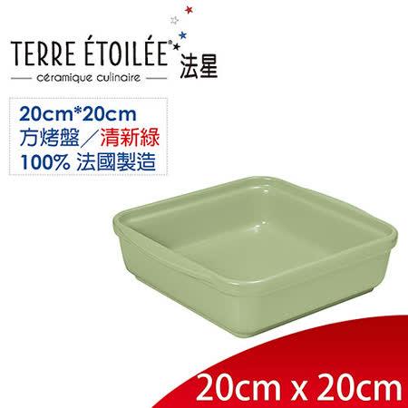 【網購】gohappy線上購物【TERRE ETOILEE法星】方型烤盤20cm*20cm(清新綠)效果如何中港 文 心