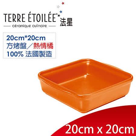 【真心勸敗】gohappy 購物網【TERRE ETOILEE法星】方型烤盤20cm*20cm(熱情橘)哪裡買大 遠 百貨 板橋