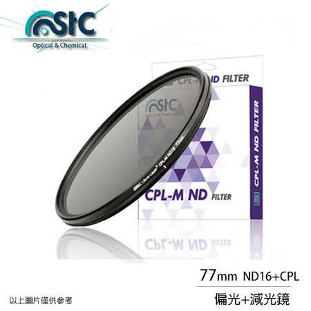 STC Ultra Layer CPL-M ND16 減光+偏光鏡 二合一 77mm(減4格,77,公司貨)~下單送鏡頭蓋防丟夾~