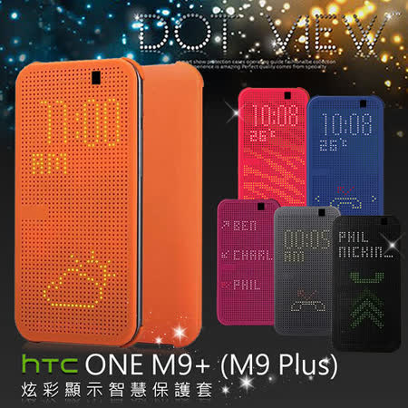 Universal hTC One M9+ M9 PLUS 動感炫彩Dot View智慧型保護套 皮套