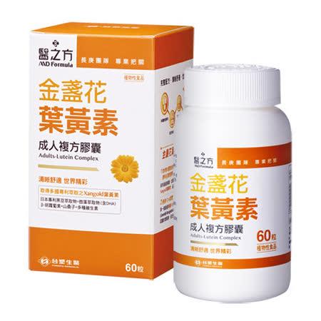 【台塑生醫】成人金盞花葉黃素複方膠囊(60錠/瓶)