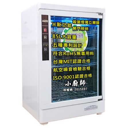 【私心大推】gohappy線上購物小廚師四層微電腦紫外線殺菌烘碗機 TF-900評價花蓮 遠 百 美食