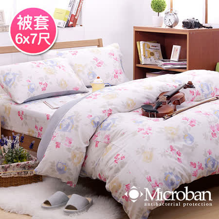【Microban-清雅紛舞】台灣製雙人抗菌被套6x7尺