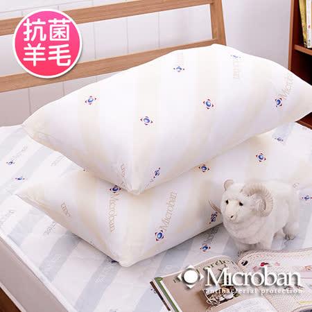 【Microban-純淨呵護】台灣製新一代抗菌羊毛枕-2入